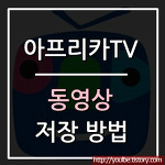 아프리카TV 동영상 다운로드(저장하기) 방법