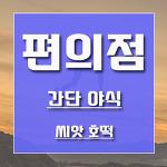 편의점 씨앗호떡 부산의 맛과 비교 가능?