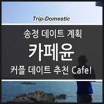 송정 커플데이트 추천 카페윤, 데이트 계획 고려 까페윤