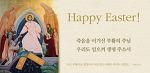 [성공회신문 865호 사설] 부활 - 일으켜지신 주님, 일으켜지는 교회