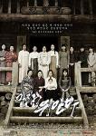 마지막 위안부 (The Last Comfort Women, 2015)