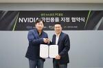 한국e스포츠협회-엔비디아, e스포츠 공인용품 지정 및 공인 e스포츠 PC클럽 업무협약 발표