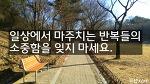 깨끗하고 신선한 '나'로 채우는 '오늘' 이라는 하루.