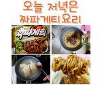 짜파게티 혼밥메뉴 자취생간단요리