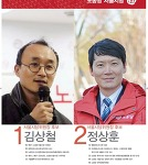 [주간소식] 선거특별판2 -시당임원 후보 토론회 안내 및 공보물[선관위]