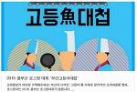 11/15 부산축제 부산행사 부산이벤트 강월드 부산소식
