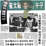 죽은 최태민이 산 박근혜를 가지고 논 막장드라마
