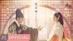 Kei(러블리즈)  - 별과 해 ( 기타 코드, 코드 악보, 듣기 )