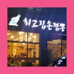 백현동 카페거리 맛집 최고집 손짬뽕