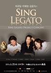 [06.25] 최경일, 이혜정, 김윤지의 Sing Legato(싱 레가토) - 예술의전당 리사이틀홀