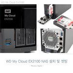 [사진가를 위한 NAS] WD 마이클라우드 EX 2100 설치 및 셋팅