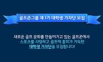 [대학생기자] 골프존그룹 '제 1기 대학생 기자단 모집!'