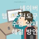 [네이버 웹마스터도구] 수집 실패 해결 방법! (티스토리 블로그-추정 해결 방안)