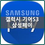 갤럭시 기어S3 삼성페이 지원 여부