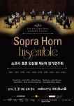 [05.31] 소프라 호른 앙상블 제6회 정기연주회 - 예술의전당 IBK챔버홀