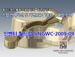 [inventor] 인벤터 월드컵 IVNGWC 2009년 09월 동영상 강좌 포함, 스윕 안내곡선 및 가변 모깍기