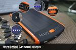 태양열충전겸용 (MP-S23000) 파워뱅크 23000mAh