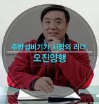 호텔 & 레스토랑 - 주방설비기기 시장의 리더, 오진양행  차별화된 경쟁력으로 시장 선도