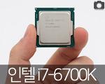 인텔 i7-6700K! 개봉, 설치, 오버클럭, 게임성능 사용 후기!