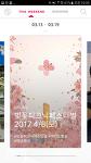 주말 여행 추천! ZUMO앱 벚꽃 놀이 가볼까요? 일본벚꽃축제 도전!