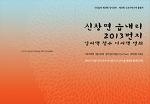 [연극] 신창면 읍내리 2013번지 김씨댁 철수 이씨댁 영희