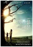 기독교영화 - 실화