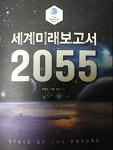 박영숙, 제롬 글렌 지음, 세계미래보고서 2055