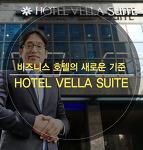 호텔 & 레스토랑 - 비즈니스 호텔의 새로운 기준  HOTEL VELLA SUITE