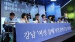 강남 여성살해 사건 관련 긴급 집담회가 많은 참여 속에 잘 진행되었습니다!