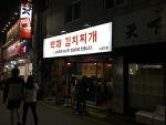 [노량진/맛집/김치찌개]백채 김치찌개, 김치찌개로 승부 건 음식점!