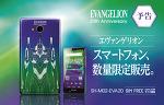 에반게리온 20주년 초호기 스마트폰 한정판매 / SH-M02-EVA20 사양 / 주문방법