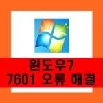 Window7 빌드 7601 이 윈도우는 정품이 아닙니다. 해결하기