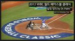 2017 WBC 월드 베이스볼 클래식 - 일정표 업데이트 by Dr.Painc™