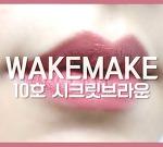 루즈봄브매트 10호 저렴한 립스틱 시크릿 브라운 퍼플이펙트, 안지워지는립스틱♡ 올리브영 립스틱 추천