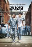 황정민, 강동원 '검사외전' - 제 2의 '해운대', '7번방의 선물' 흥행과 작품성이 반비례하는 대표적 영화