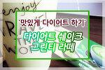 다이어트 쉐이크 그린티 라떼 먹어 본 후기☆맛있는 녹차 쉐이크~!!