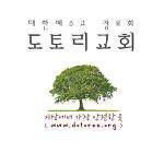2017년 8월 20일 도토리교회 주보