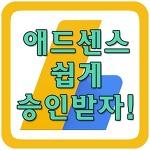 스냅북으로 애드센스 심사 통과하는 방법 3탄