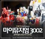 콜렉터의 완소 아이템, 마이 뮤지엄 장식장 3002
