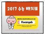 2017 수능 배치표 지금은 잘 나온다!