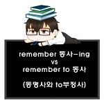 remember 동사-ing 와 remember to 동사 차이점. (동명사와 to부정사)