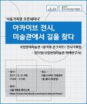 [안내]서울기록원 오픈세미나 : 아카이브 전시, 미술관에서 길을 찾다
