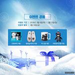 [강원도청] 평창페럴림픽 개막 기념 강원도청 이벤트 (~3.11 마감)
