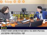"""[171018] <TBS 김어준의 뉴스공장> 박용진 의원, """"이건희 회장 소득세 원천징수세율 99%를 징수해야"""""""