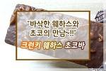 [롯데]크런키 웨하스 초코바 먹어 본 후기(리뷰) 웨하스와 초코의 만남☆