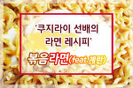 쿠지라이 선배의 국물 없는 볶음 라면 레시피☆초간단 라면 볶음 요리~!!