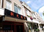 Royal San Kong (新光酒樓) - 암스테르담 먹訪 12 탄