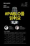 <파블로를 읽어요> 조연심, 김진향의 책읽어주는 라디오 #파블로를읽어요 녹음현장