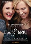 옥수수 수요아트무비 < 미스 유 올레디 (Miss You Already, 2015) >