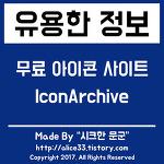 고퀄리티 무료 아이콘 사이트, IconArchive